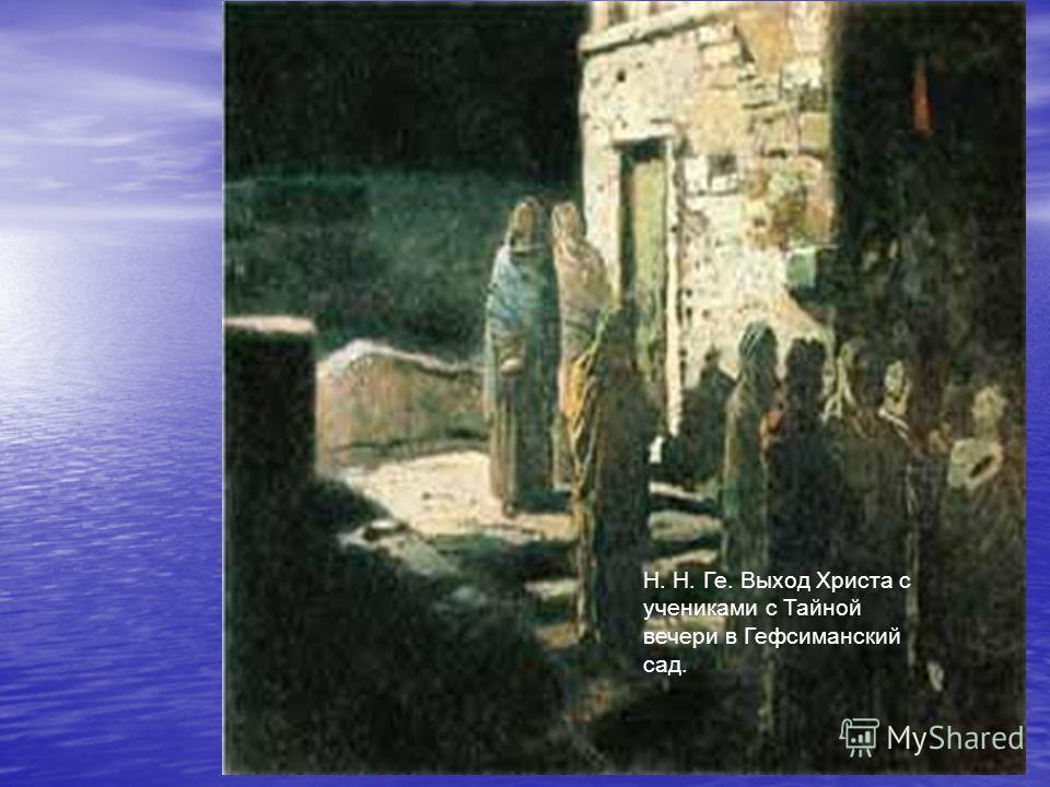 Н. Н. Ге. Выход Христа с учениками с Тайной вечери в Гефсиманский сад.