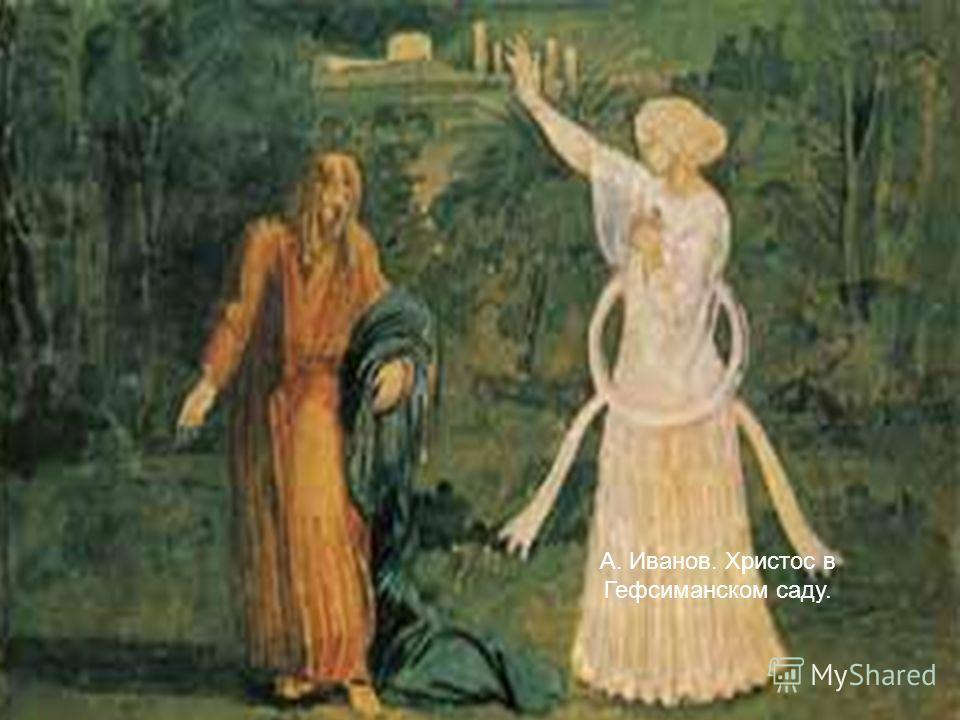 А. Иванов. Христос в Гефсиманском саду.
