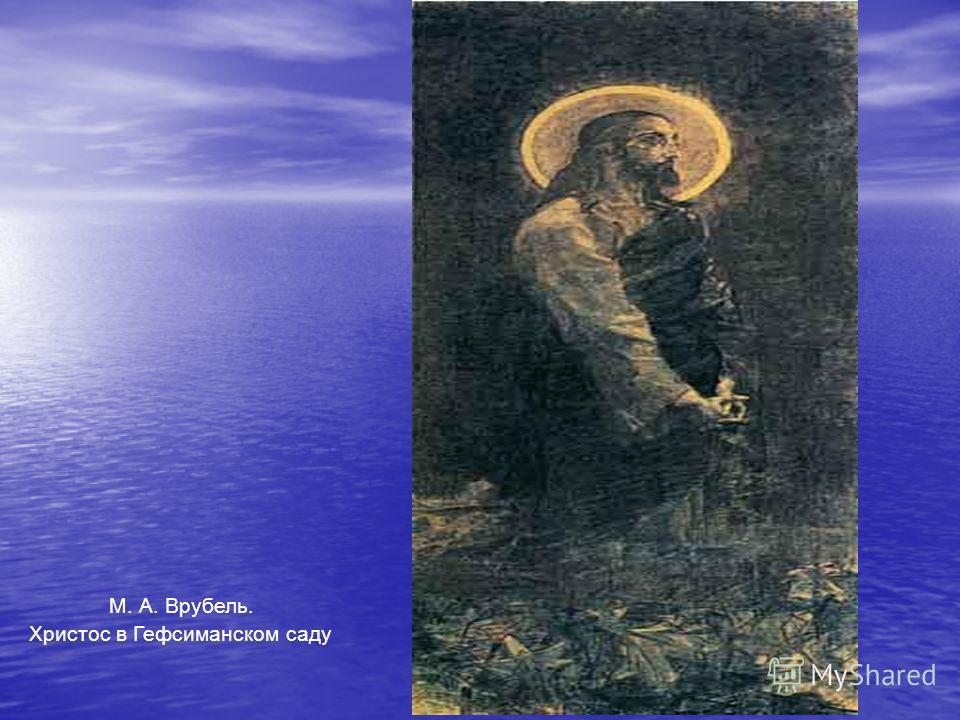 М. А. Врубель. Христос в Гефсиманском саду