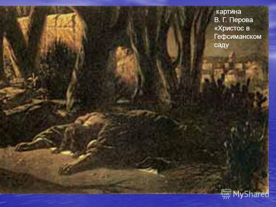 картина В. Г. Перова «Христос в Гефсиманском саду