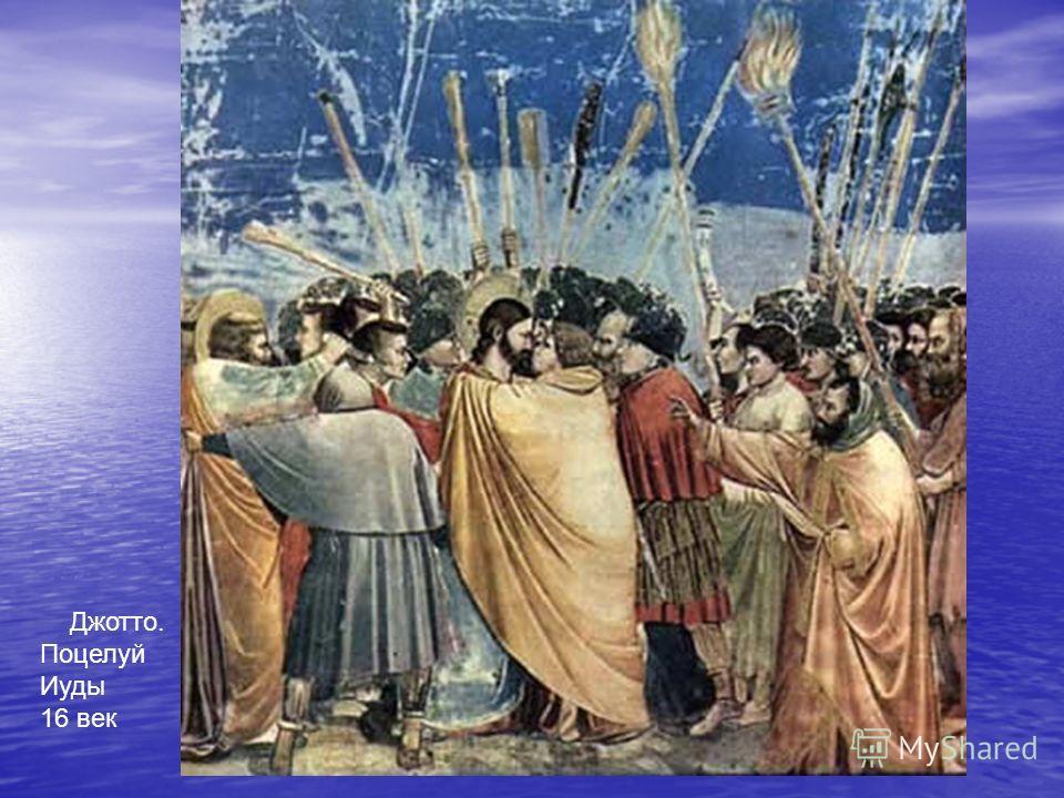 Джотто. Поцелуй Иуды 16 век
