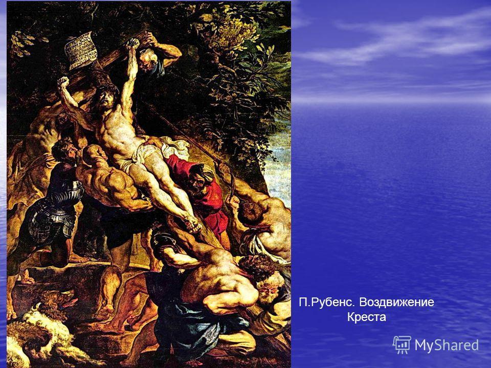 П.Рубенс. Воздвижение Креста