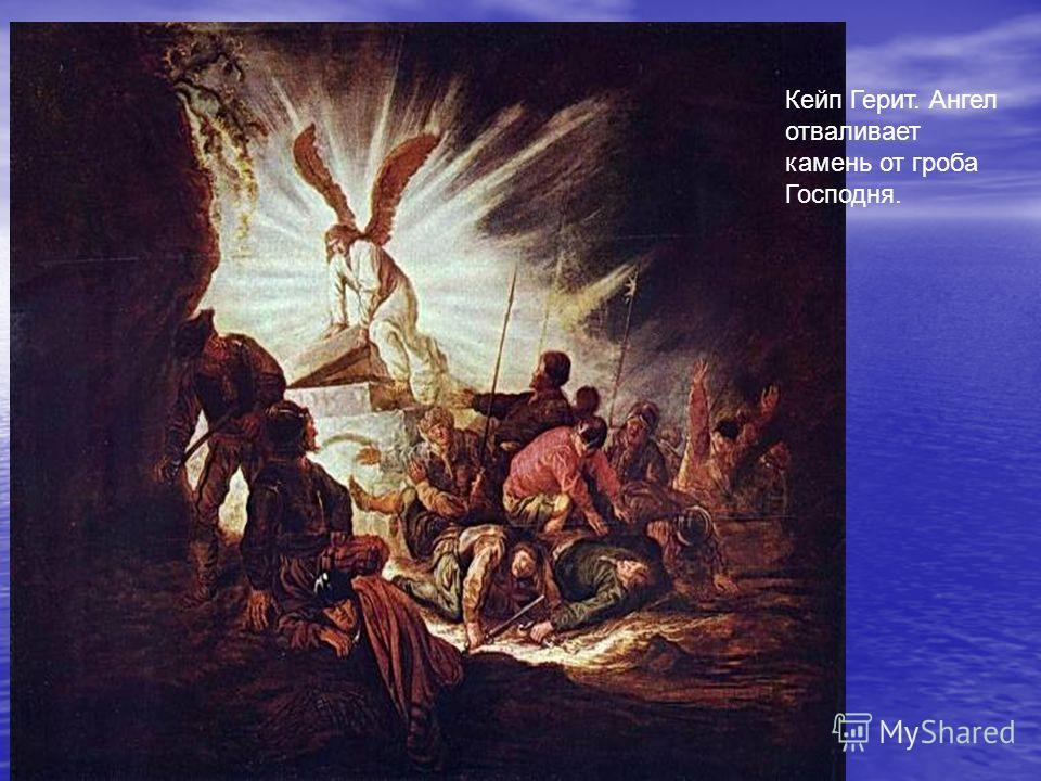 Кейп Герит. Ангел отваливает камень от гроба Господня.