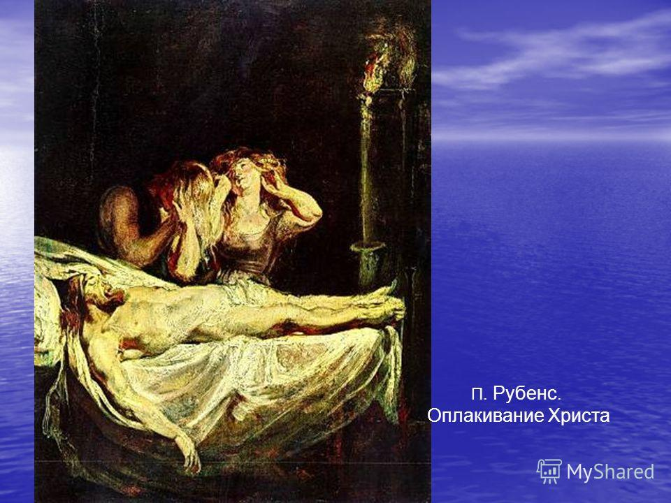 П. Рубенс. Оплакивание Христа