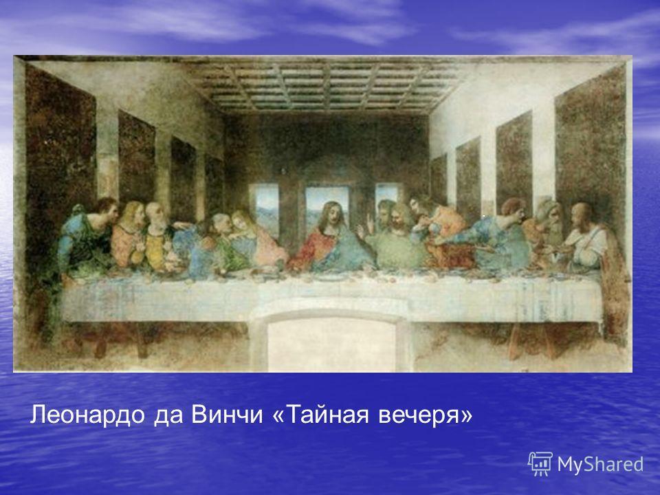 «. Леонардо да Винчи «Тайная вечеря»