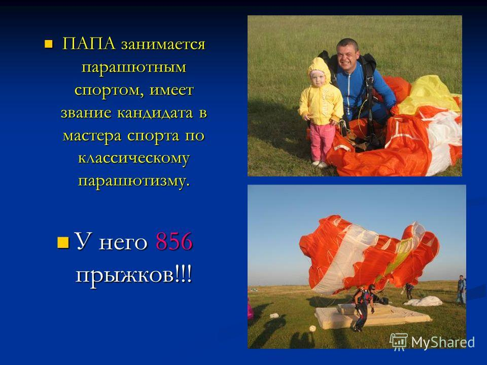 ПАПА занимается парашютным спортом, имеет звание кандидата в мастера спорта по классическому парашютизму. У него 856 прыжков!!!