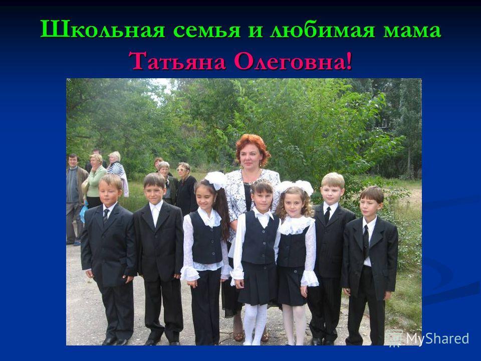 Школьная семья и любимая мама Татьяна Олеговна!