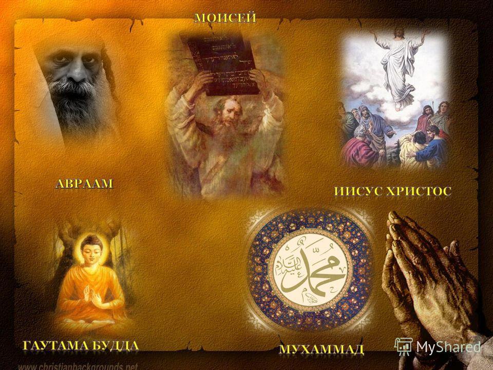 План занятия: 1. Религия в современном обществе. 2. Духовные учителя человечества.