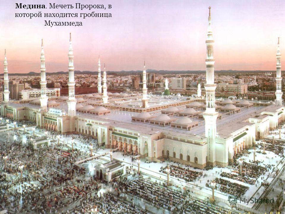 Основателем новой религии стал Мухаммед (это имя означает «одержимый духом» или «пророк»). Он родился в 570 году в Мекке, ходил с торговыми караванами, стал состоятельным купцом. По словам Мухаммеда, ему часто являлись видения ангелов, одетых в белые