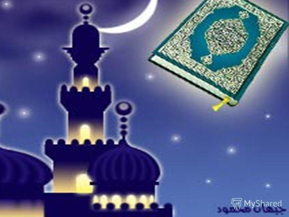 Новой общине мусульман Мухаммед дал устав, который гласил: - люди делятся на верных (мусульман) и неверных (не мусульман); - кровная месть отменяется, верующие объединяются против общего врага (неверных); - высшей инстанцией является Аллах.