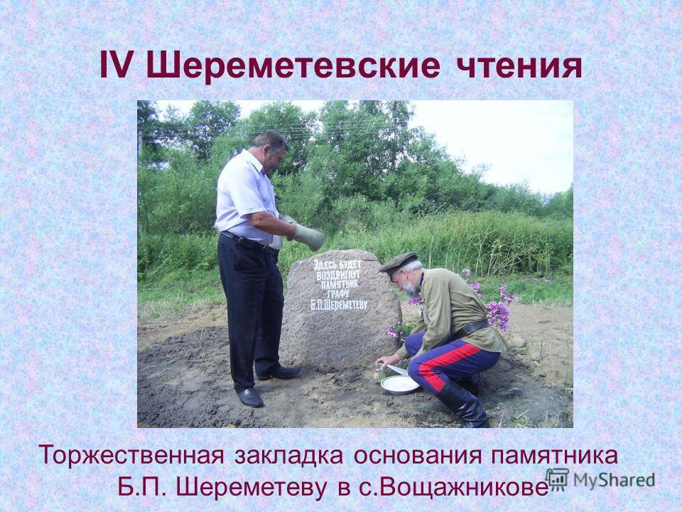 IV Шереметевские чтения Торжественная закладка основания памятника Б.П. Шереметеву в с.Вощажникове