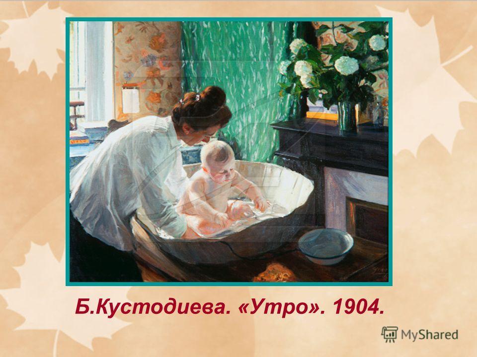Б.Кустодиева. «Утро». 1904.
