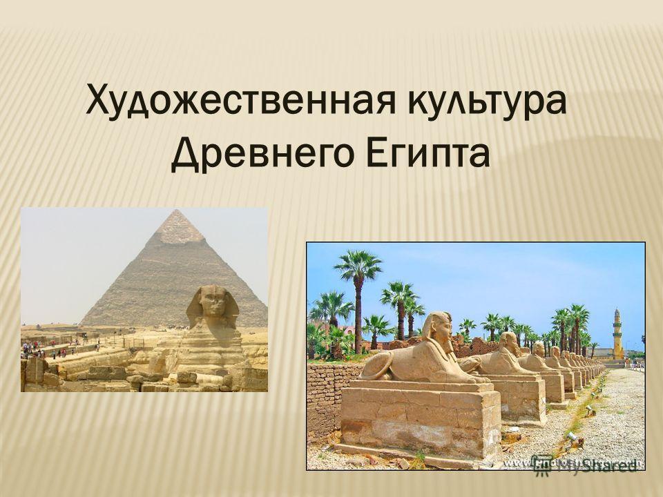 Художественная культура Древнего Египта