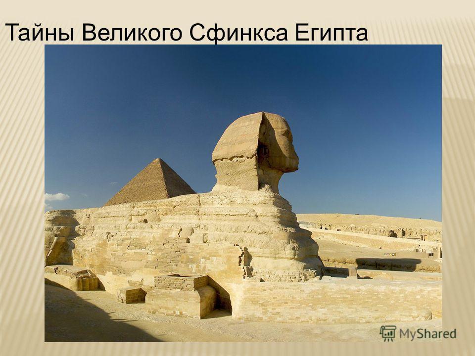 Тайны Великого Сфинкса Египта