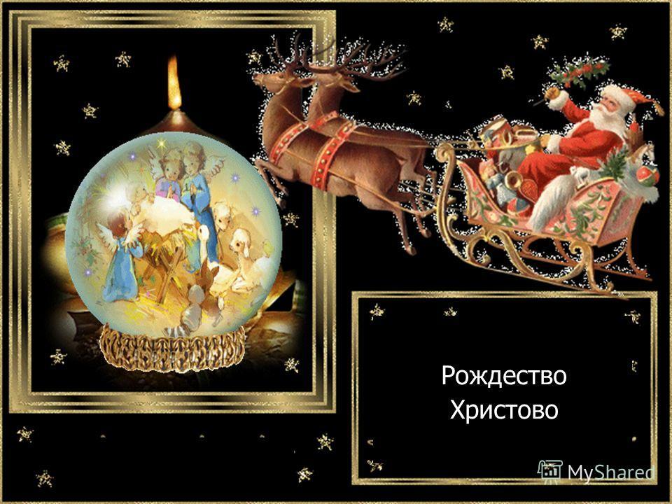 РождествоХристово