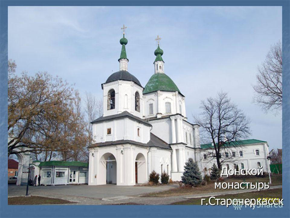 Донской монастырь г.Старочеркасск