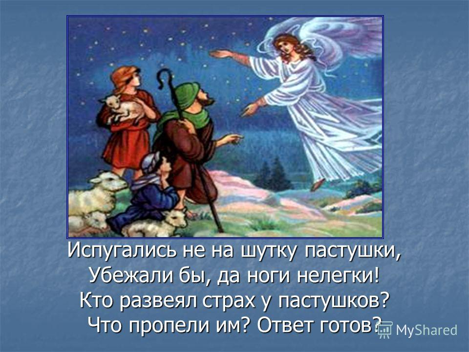 Испугались не на шутку пастушки, Убежали бы, да ноги нелегки! Кто развеял страх у пастушков? Что пропели им? Ответ готов?