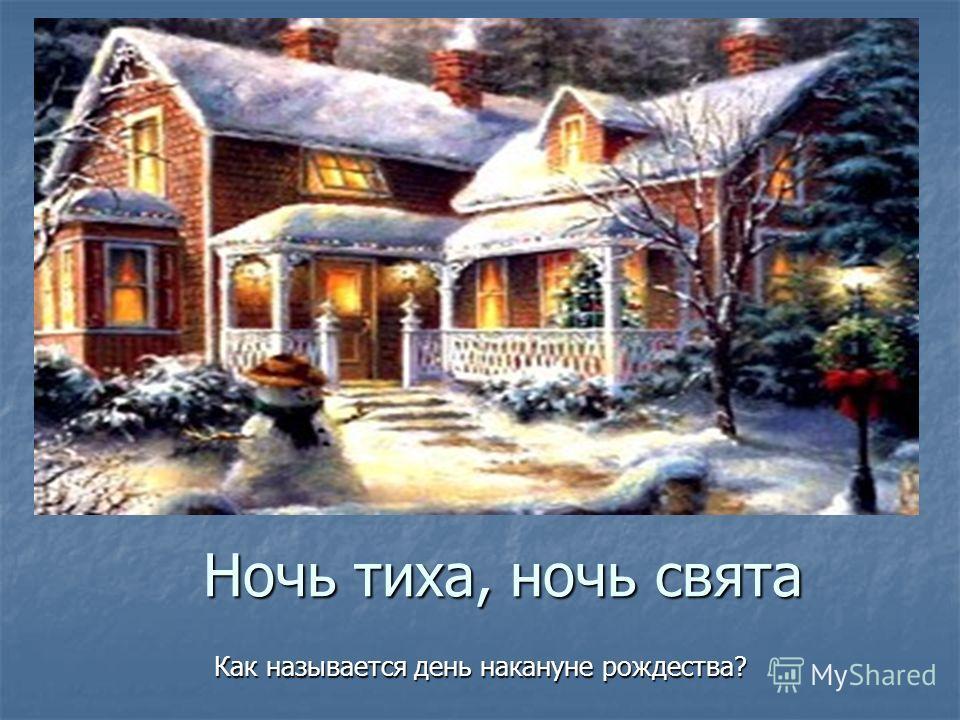 Ночь тиха, ночь свята Как называется день накануне рождества?