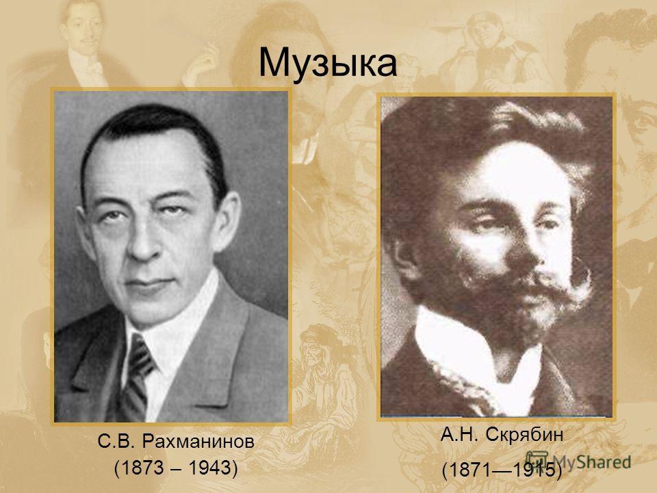 Музыка С.В. Рахманинов (1873 – 1943) А.Н. Скрябин (18711915)