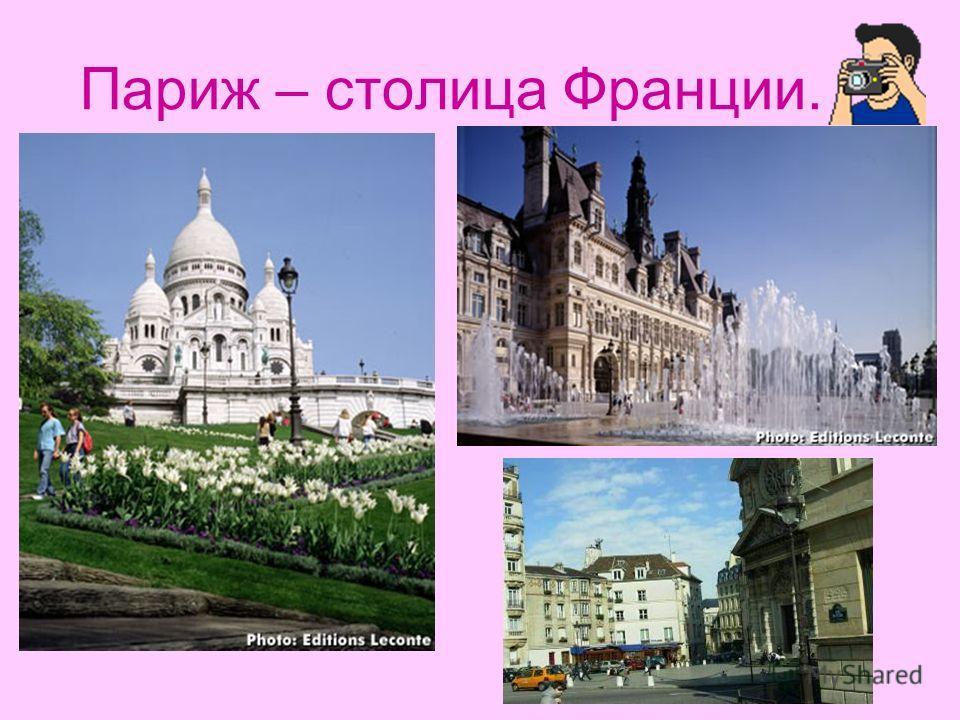 Париж – столица Франции.