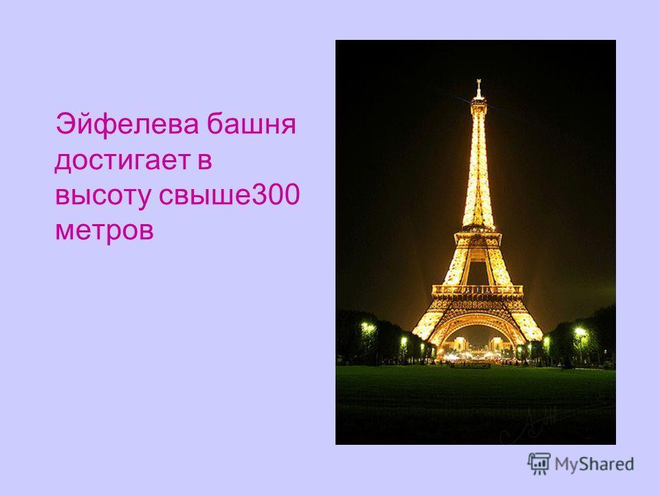 Эйфелева башня достигает в высоту свыше300 метров