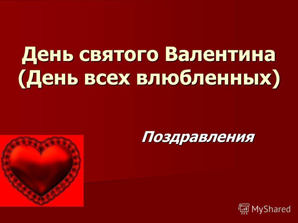 День святого Валентина (День всех влюбленных) Поздравления