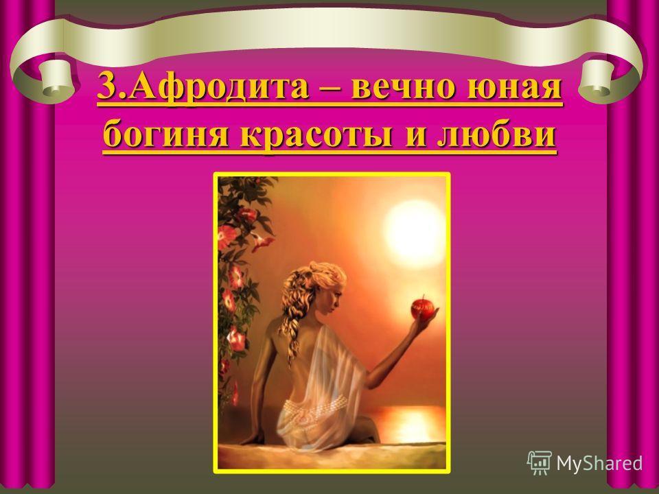 3.Афродита – вечно юная богиня красоты и любви