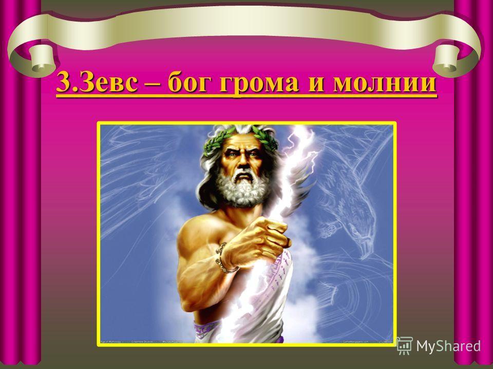 3.Зевс – бог грома и молнии