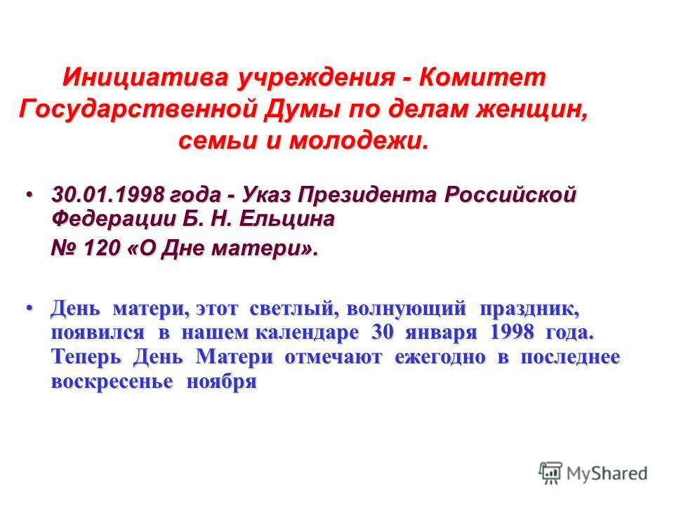 Как появился День Матери в России? Как появился День Матери в России?
