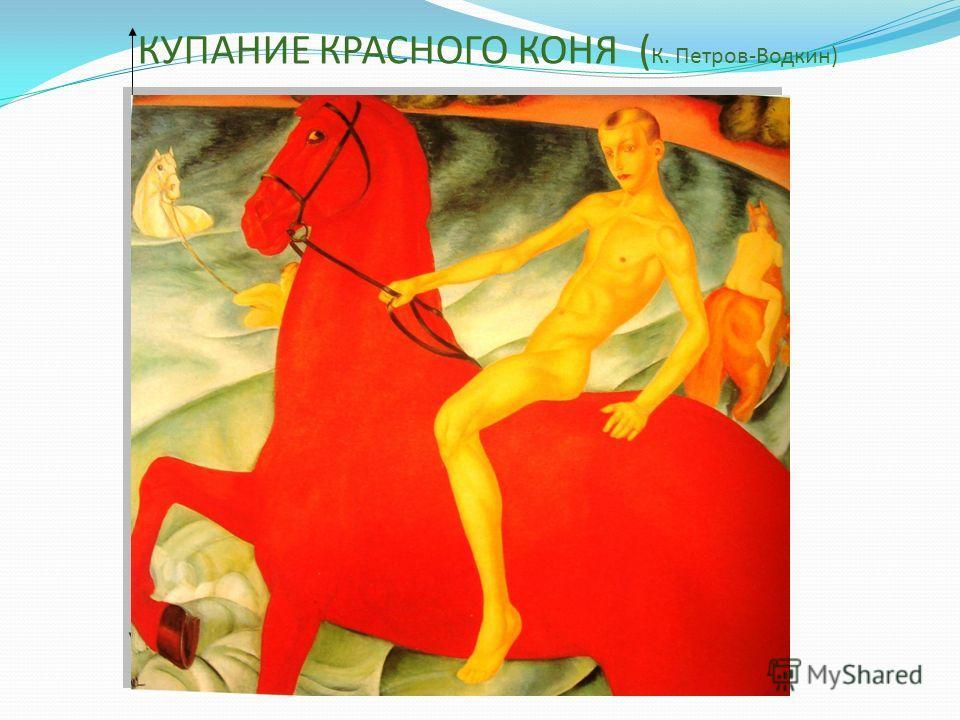 КУПАНИЕ КРАСНОГО КОНЯ ( К. Петров-Водкин)