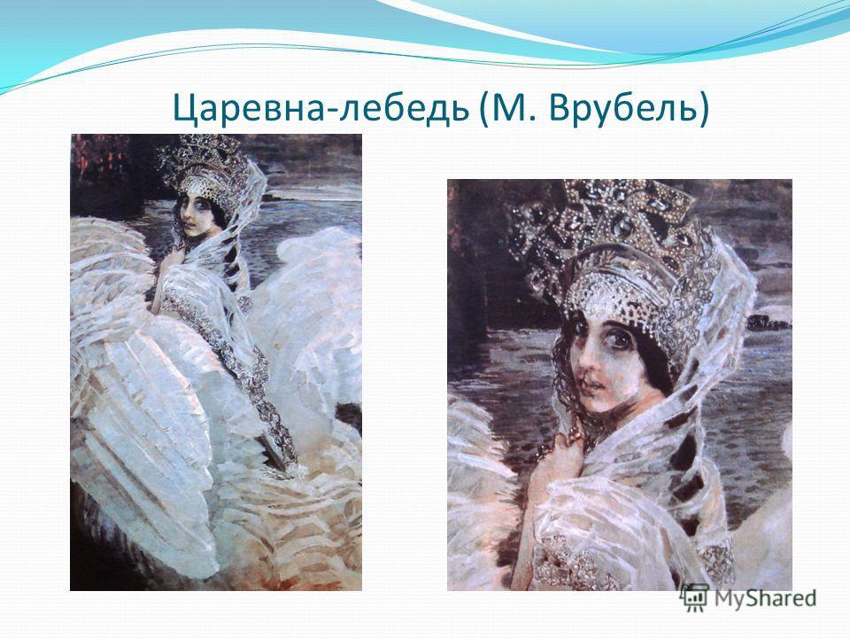 Царевна-лебедь (М. Врубель)
