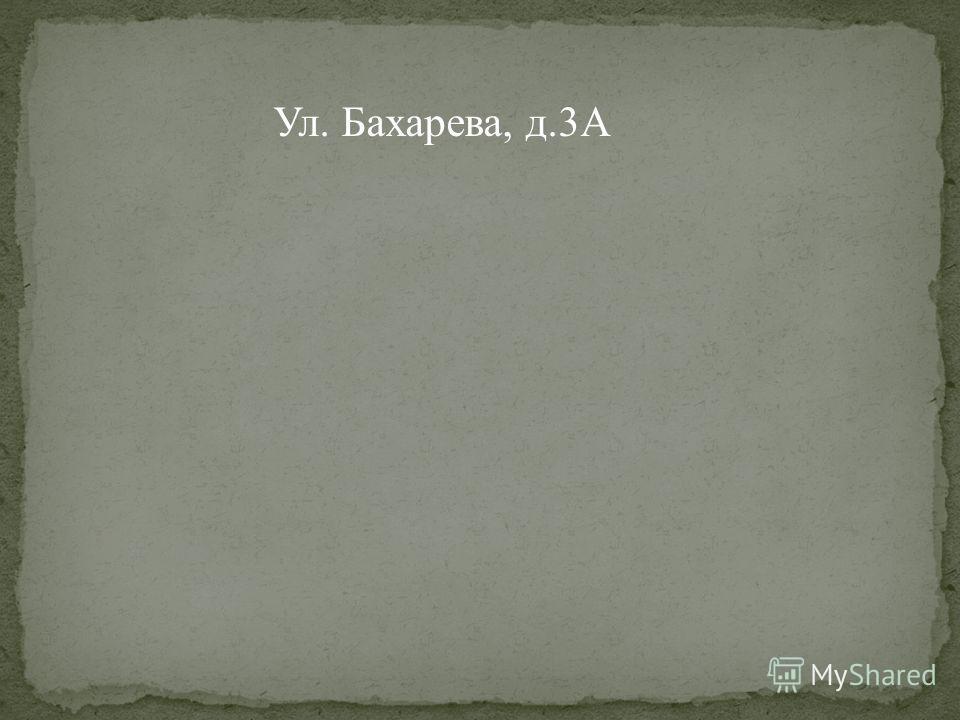 Ул. Бахарева, д.3А