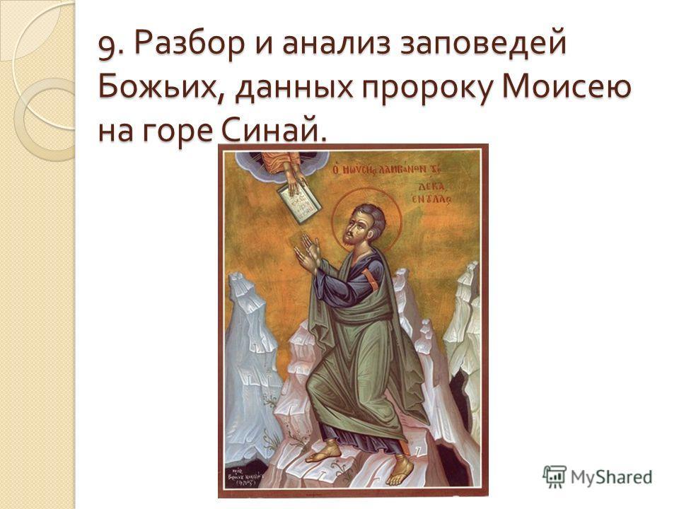 9. Разбор и анализ заповедей Божьих, данных пророку Моисею на горе Синай.