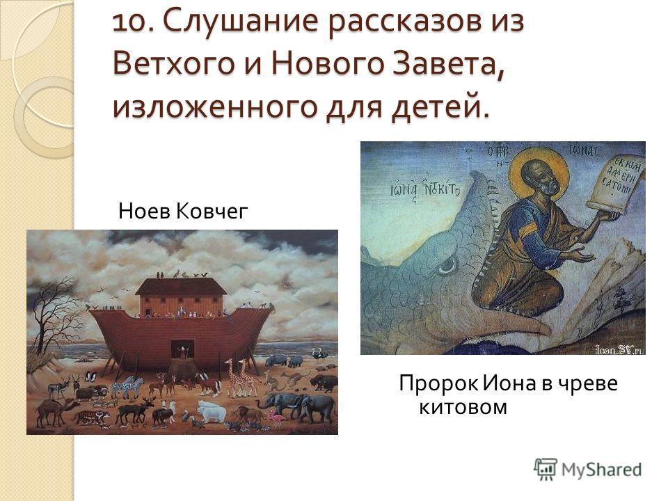 10. Слушание рассказов из Ветхого и Нового Завета, изложенного для детей. Ноев Ковчег Пророк Иона в чреве китовом