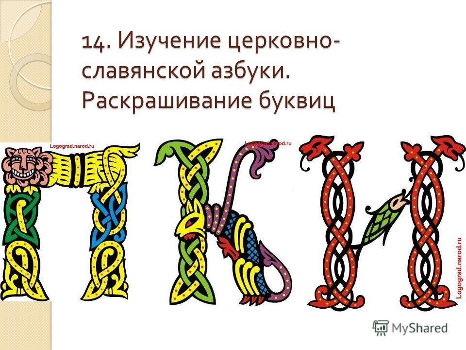14. Изучение церковно - славянской азбуки. Раскрашивание буквиц