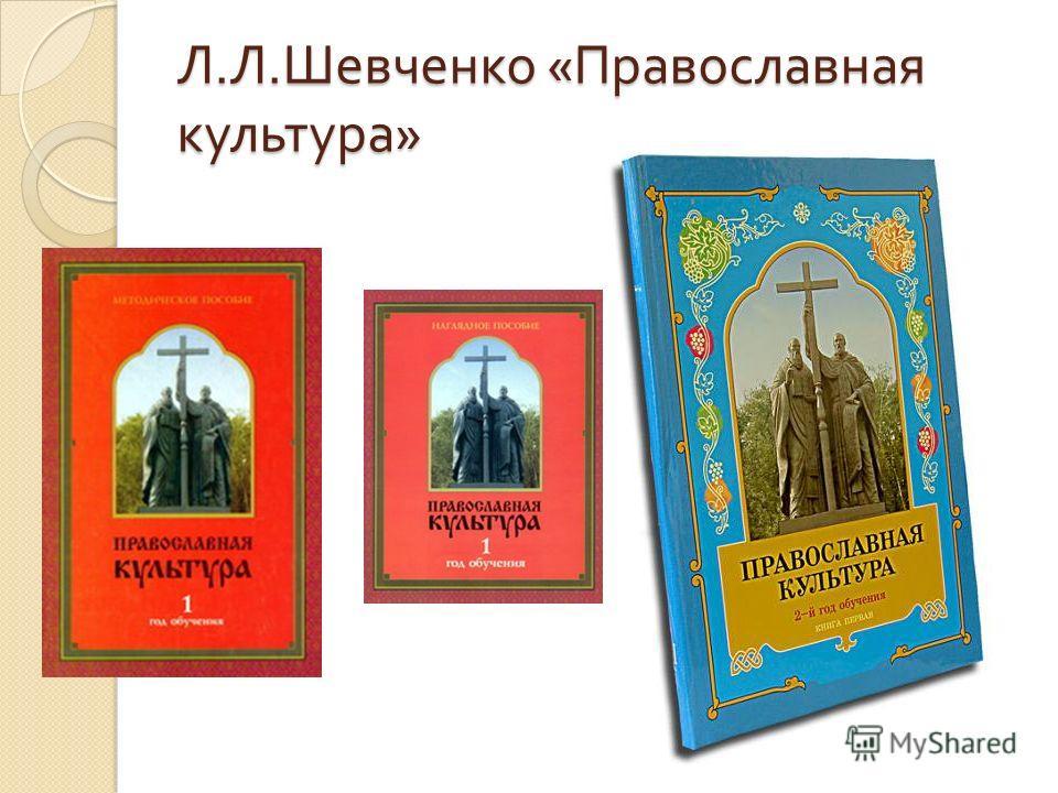 Л. Л. Шевченко « Православная культура »