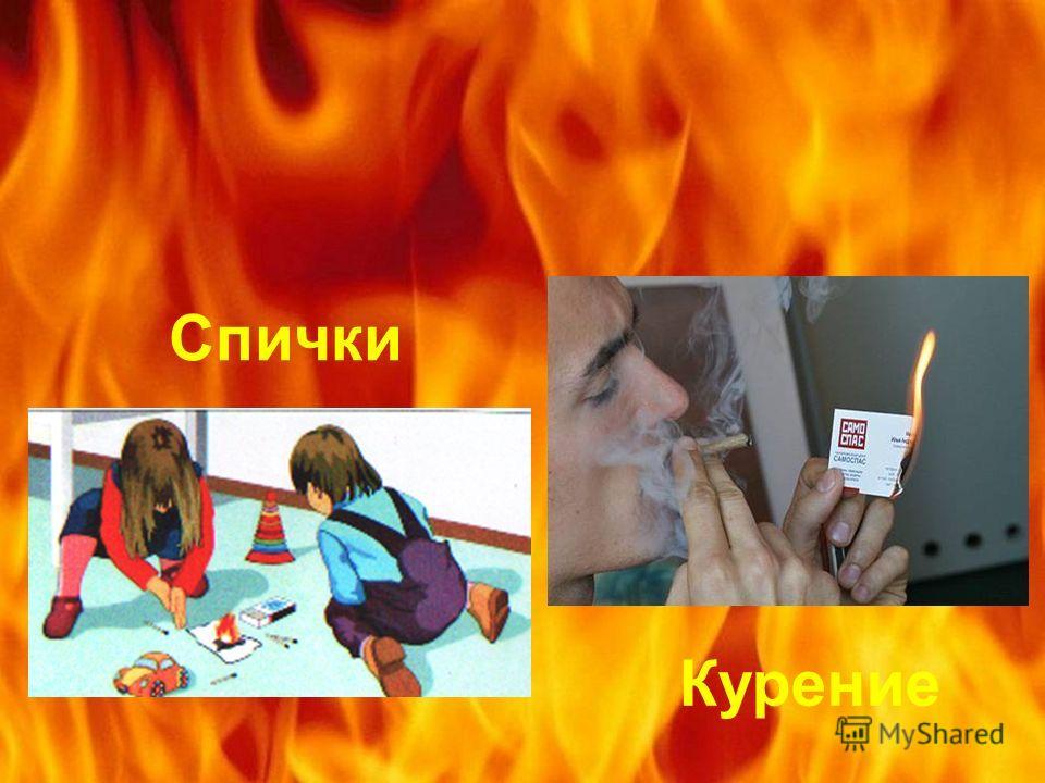 Спички Курение
