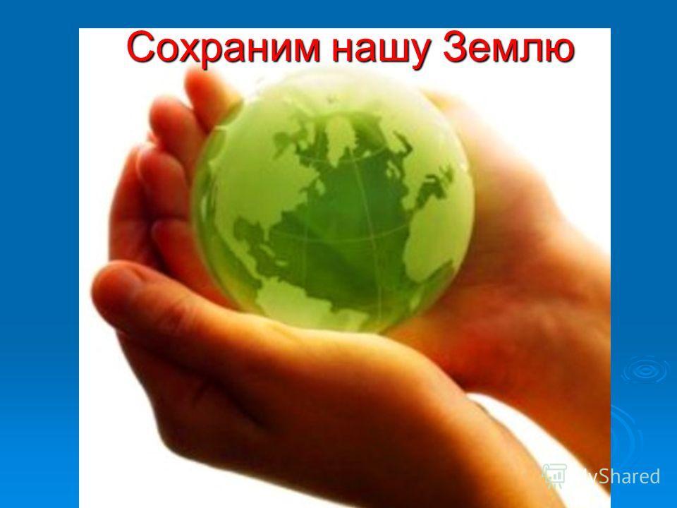 Сохраним нашу Землю