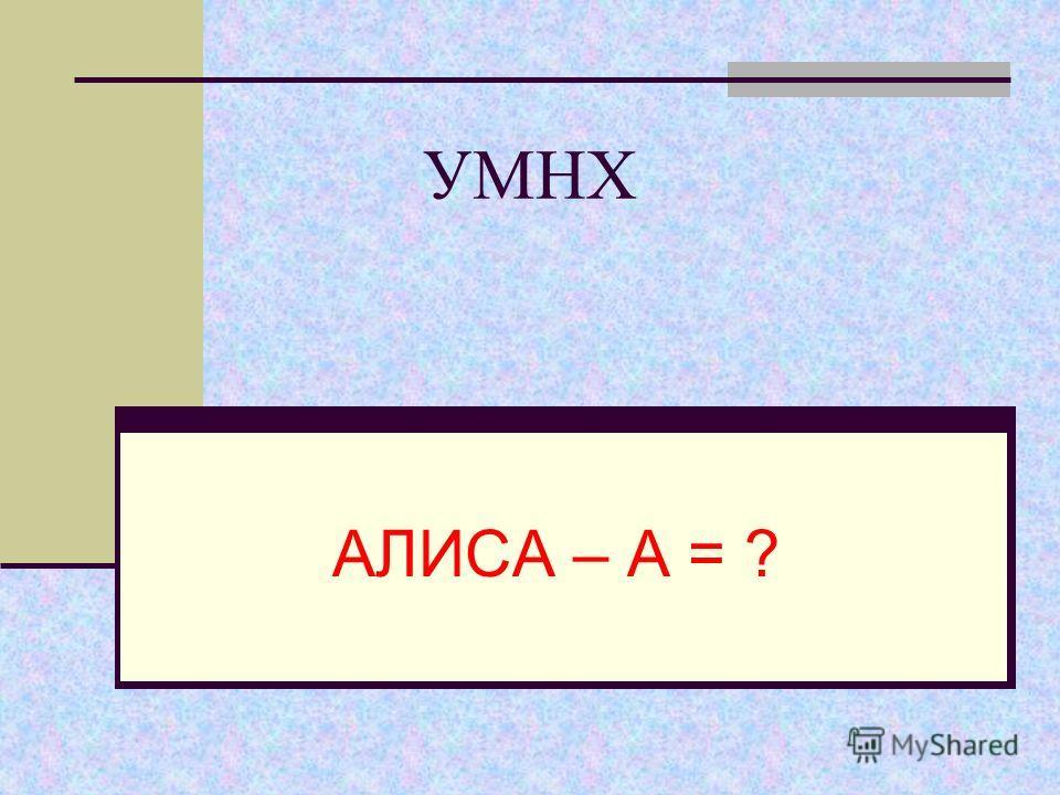 УМНХ АЛИСА – А = ?
