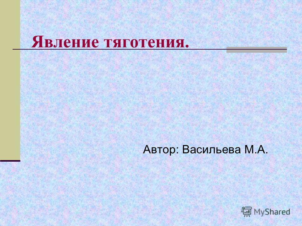 Явление тяготения. Автор: Васильева М.А.