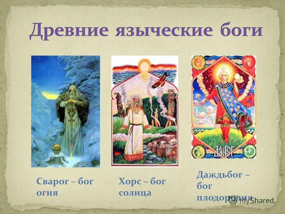 Сварог – бог огня Хорс – бог солнца Даждьбог – бог плодородия