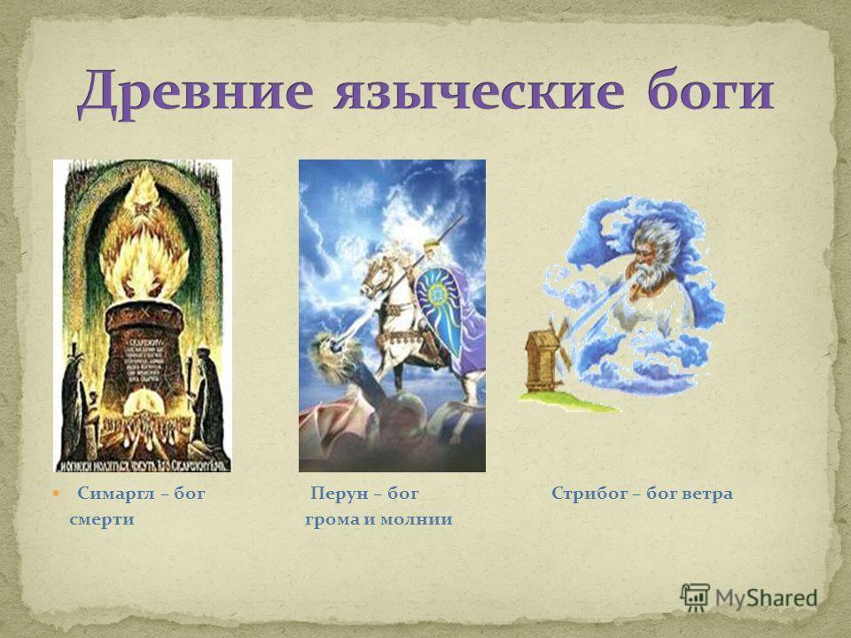 Симаргл – бог Перун – бог Стрибог – бог ветра смерти грома и молнии
