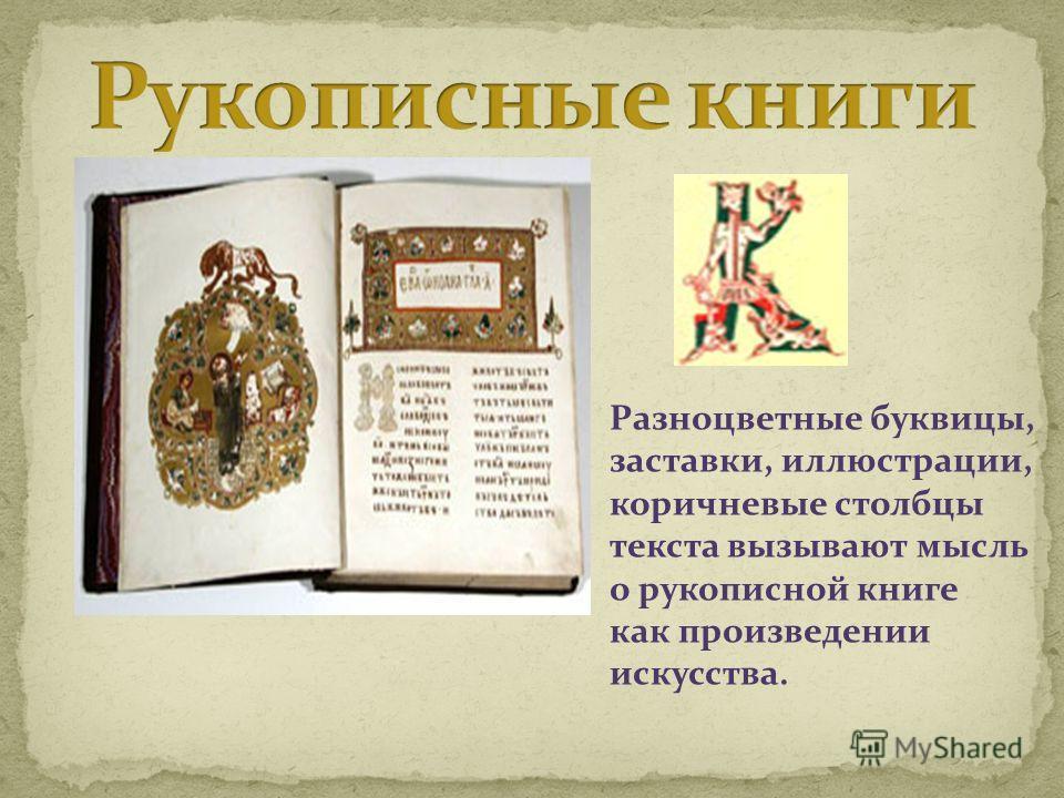 Разноцветные буквицы, заставки, иллюстрации, коричневые столбцы текста вызывают мысль о рукописной книге как произведении искусства.