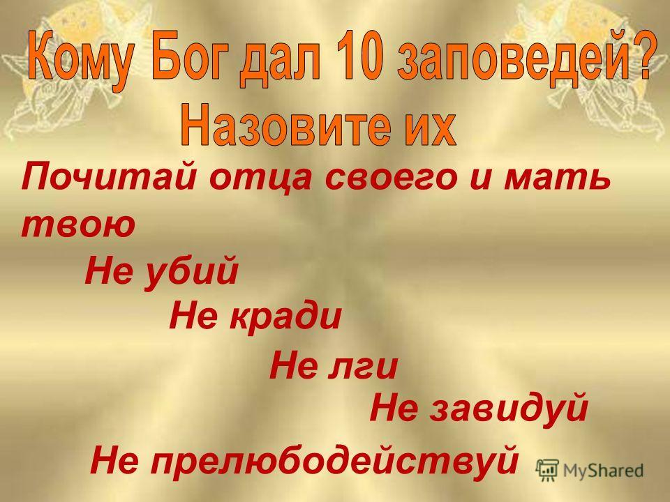 Почитай отца своего и мать твою Не убий Не кради Не лги Не завидуй Не прелюбодействуй