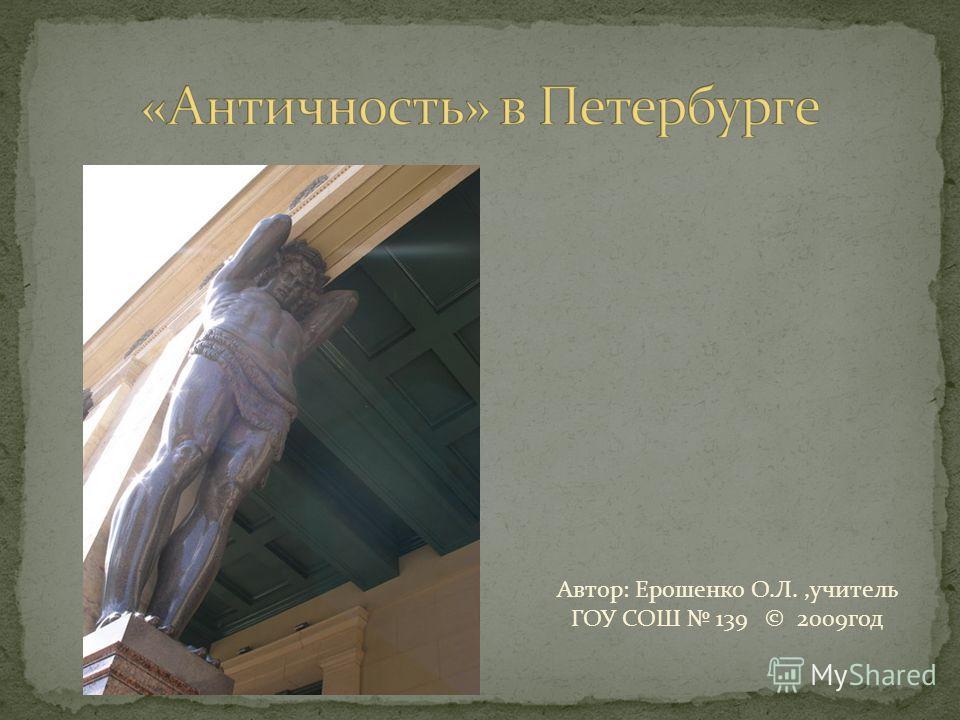 Автор: Ерошенко О.Л.,учитель ГОУ СОШ 139 © 2009год