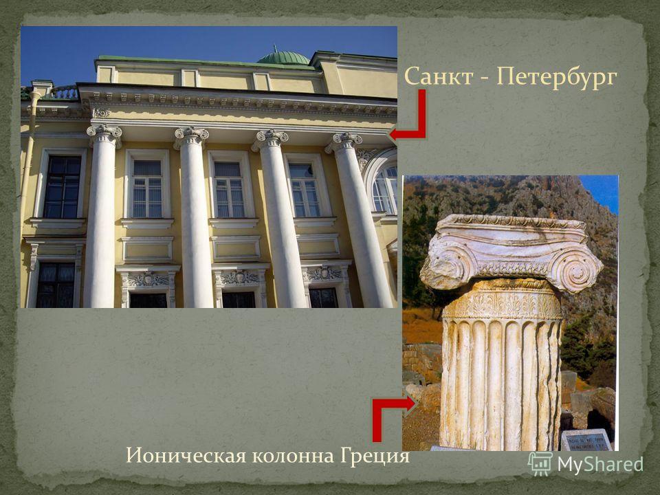 Ионическая колонна Греция Санкт - Петербург