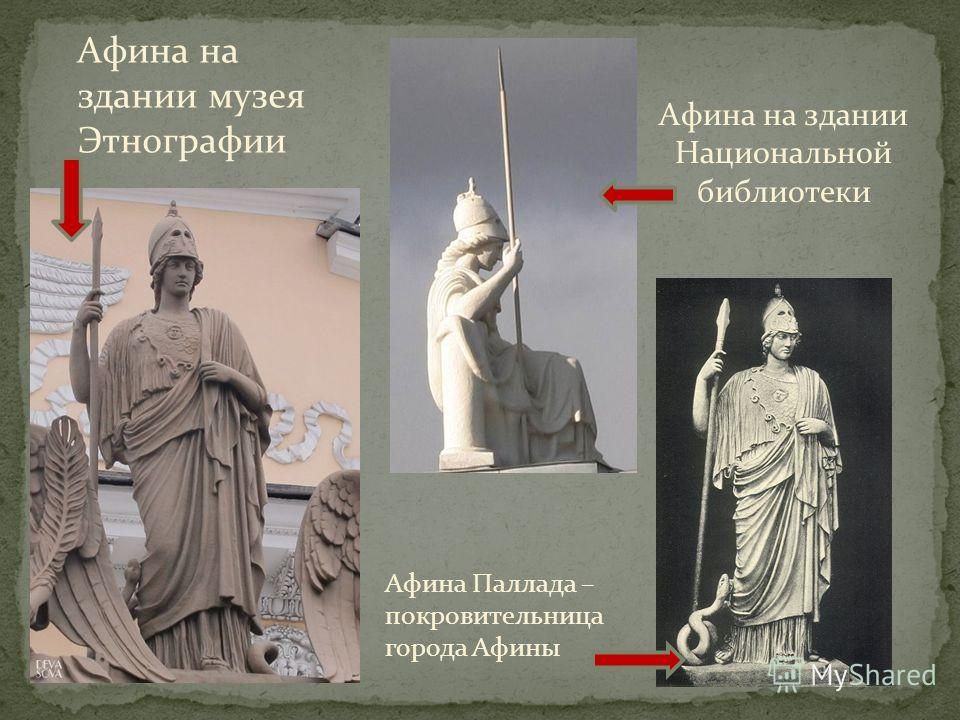 Афина на здании музея Этнографии Афина на здании Национальной библиотеки Афина Паллада – покровительница города Афины