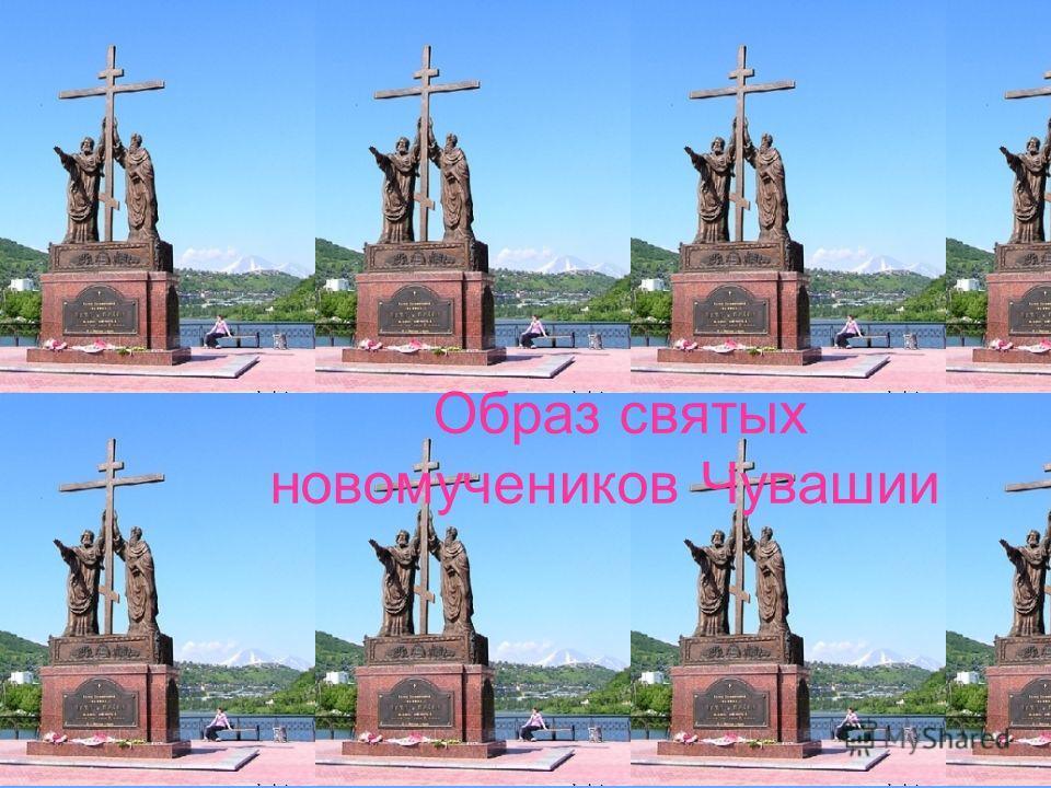 Образ святых новомучеников Чувашии