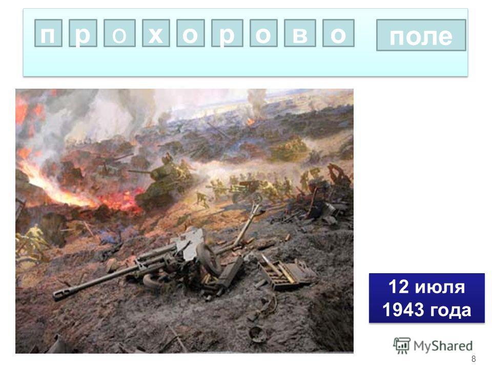 пворохоро поле 12 июля 1943 года 8