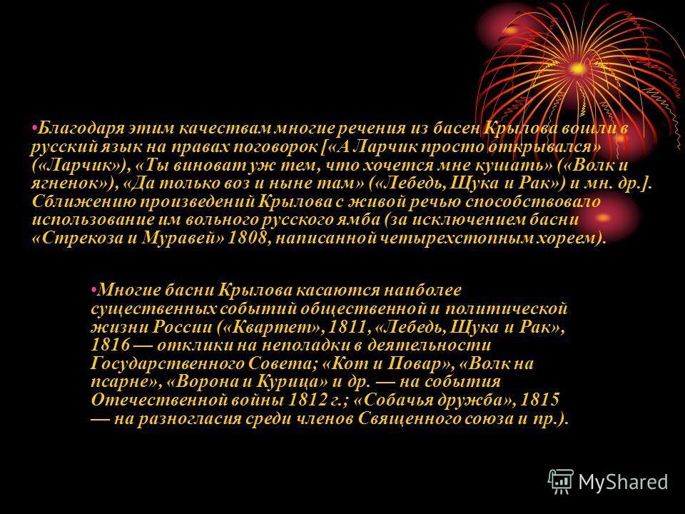 В мире басен В 1809 вышла первая книга басен Крылова. Всего им написано около 200 басен (последнее и наиболее полное издание, сборник в 9-ги книгах, выпущен в декабре 1843, в книжную торговлю поступил позже, причем часть тиража бесплатно раздавалась